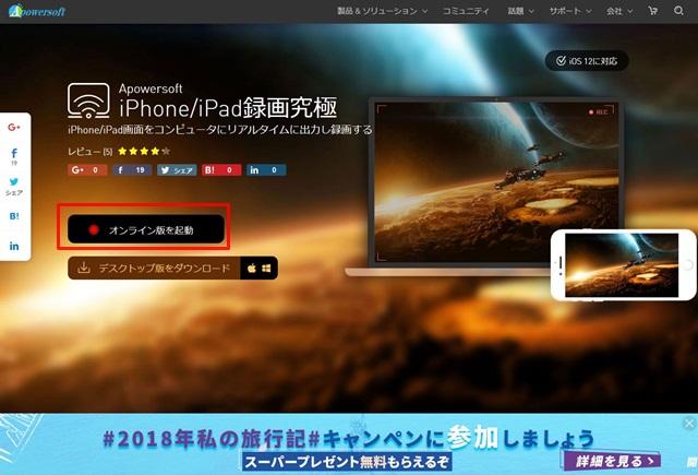 iPhone/iPad録画究極