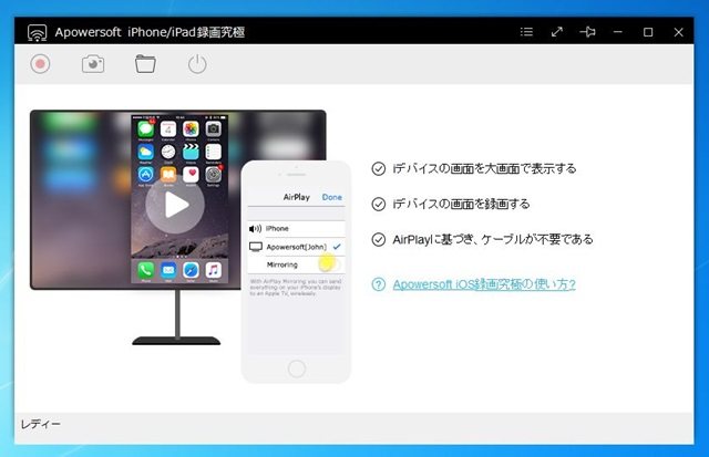 iPhone/iPad録画究極が立ち上がる