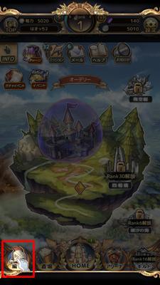 ワールド画面