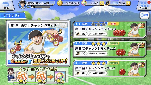岸田猛チャレンジマッチLv3