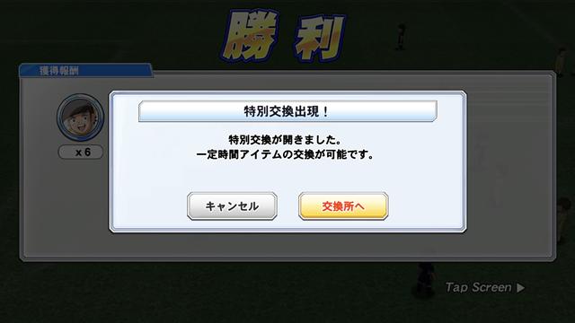 試合後の特別交換イベント