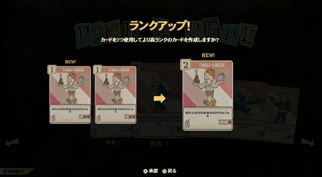 同じPerkカードを2枚組み合わせる