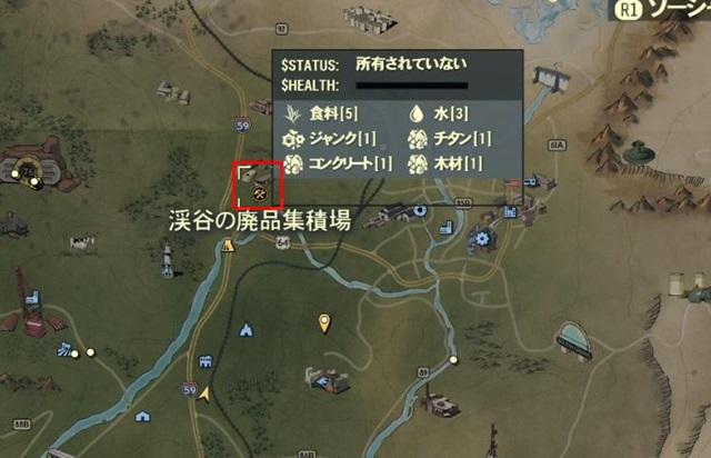 マップ fallout76 資源