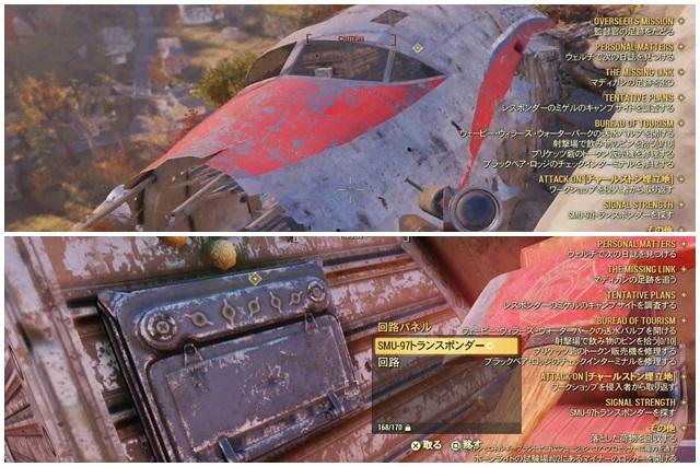 墜落した飛行機