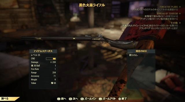 黒色火薬ライフル