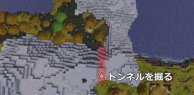 岩山にトンネルを掘る