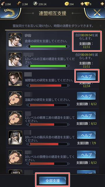 連盟相互支援