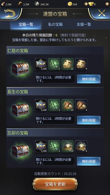 連盟の宝箱