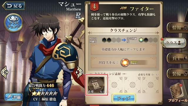 各キャラクターのクラスチェンジ画面