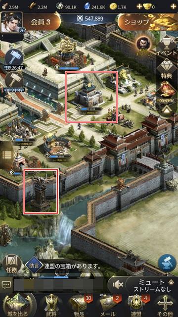 城の防衛設備
