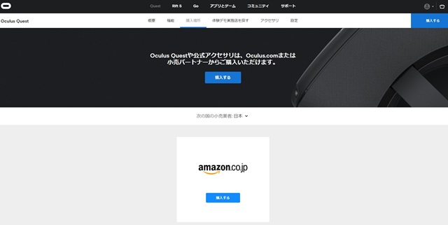 oculus公式サイト
