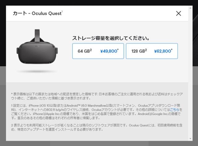 Oculus Questの公式サイト