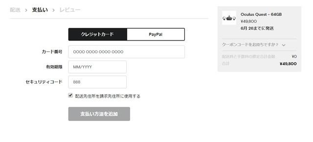 支払フォーム
