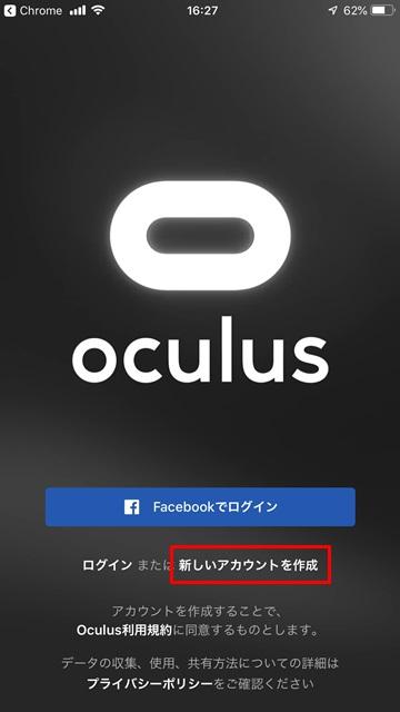 Oculusのアプリページ
