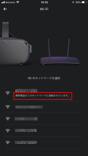 Wi-Fiネットワーク