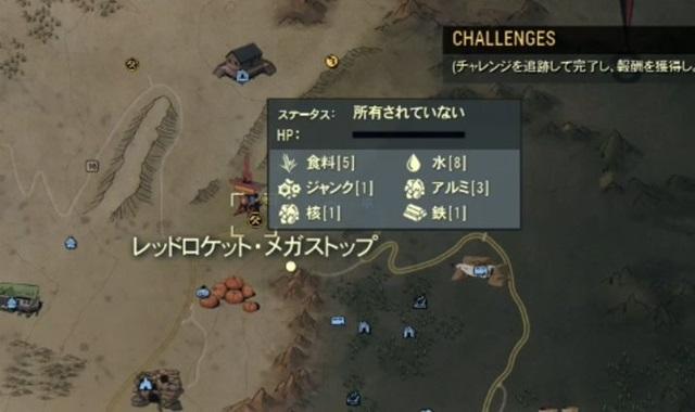 レッドロケット・メガストップ