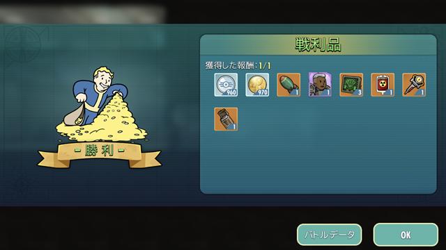 巨大地下基地3の戦利品