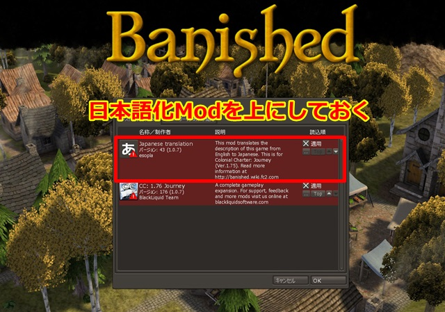 BanishedのMod一覧