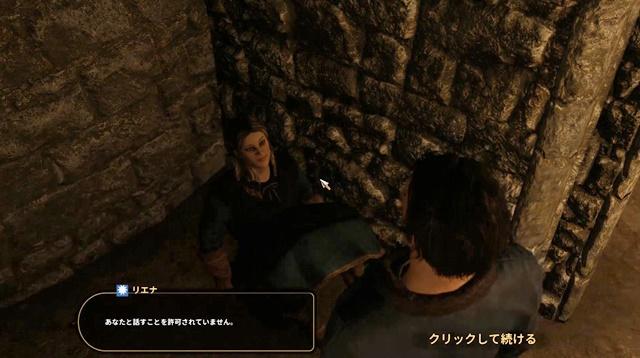 リエナが地下牢に閉じ込められる
