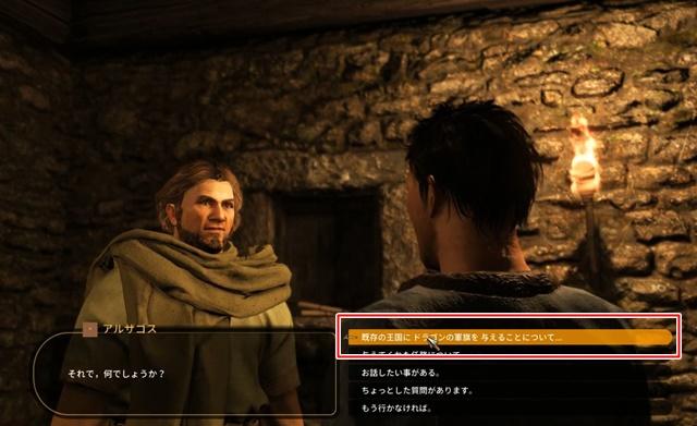 アルザゴスと会話