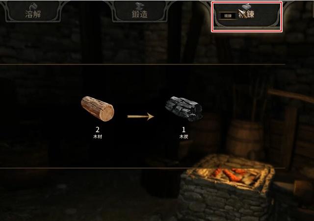 木炭を精錬する