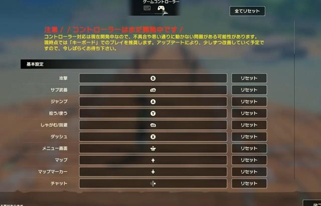 ゲームコントローラーの設定