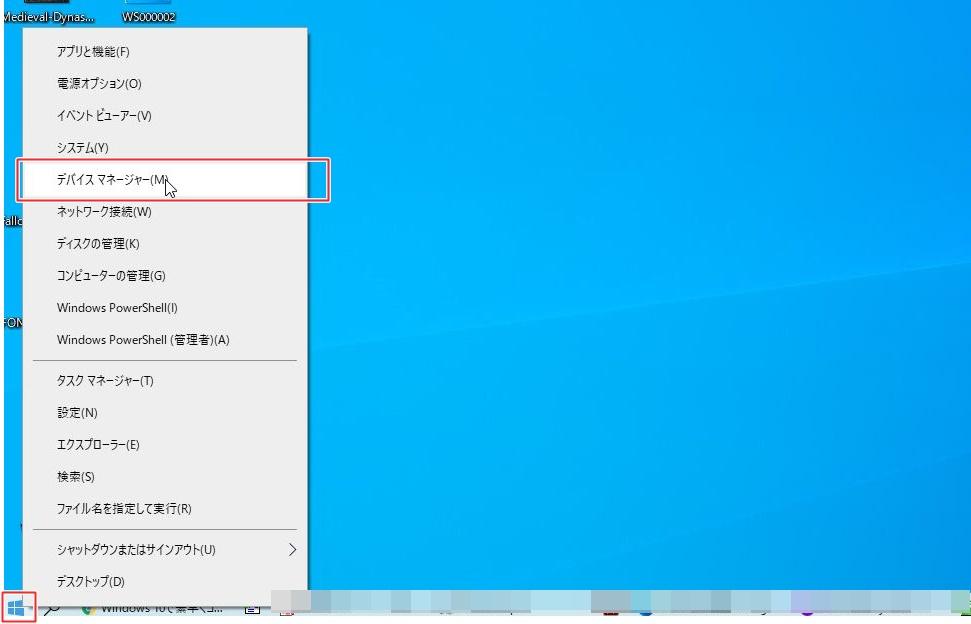 windowsアイコンを右クリック