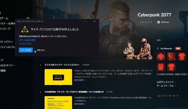 サイバーパンク2077