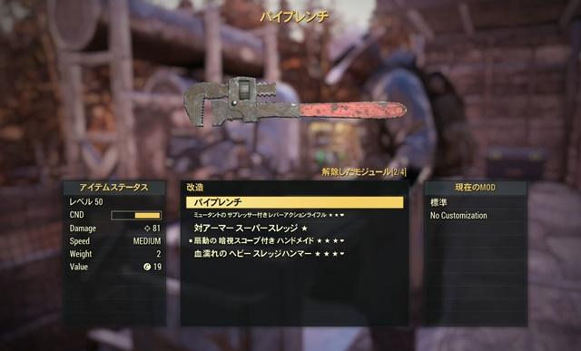 武器作業台
